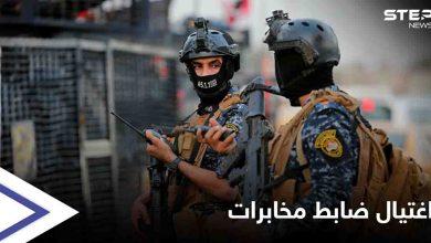 اغتيال ضابط كبير بالمخابرات العراقية قرب بغداد والكاظمي يتخذ إجراء عاجل