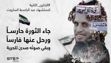 """الذكرى الثانية لرحيل """"حارس الثورة السورية"""" عبد الباسط الساروت"""