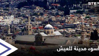 """العاصمة السورية تتصدر قائمة """"إيكونوميست"""" كأسوء مدينة والأكثر صعوبة للعيش بالعالم لـ 2021"""