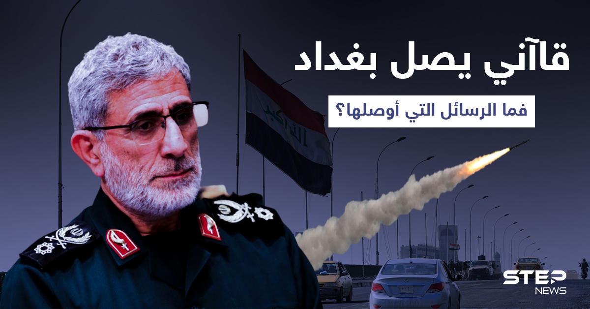زيارة مرفقة بهجمات... قاآني يصل بغداد للقاء قادة الفصائل ويتسلم رسائلًا من الكاظمي