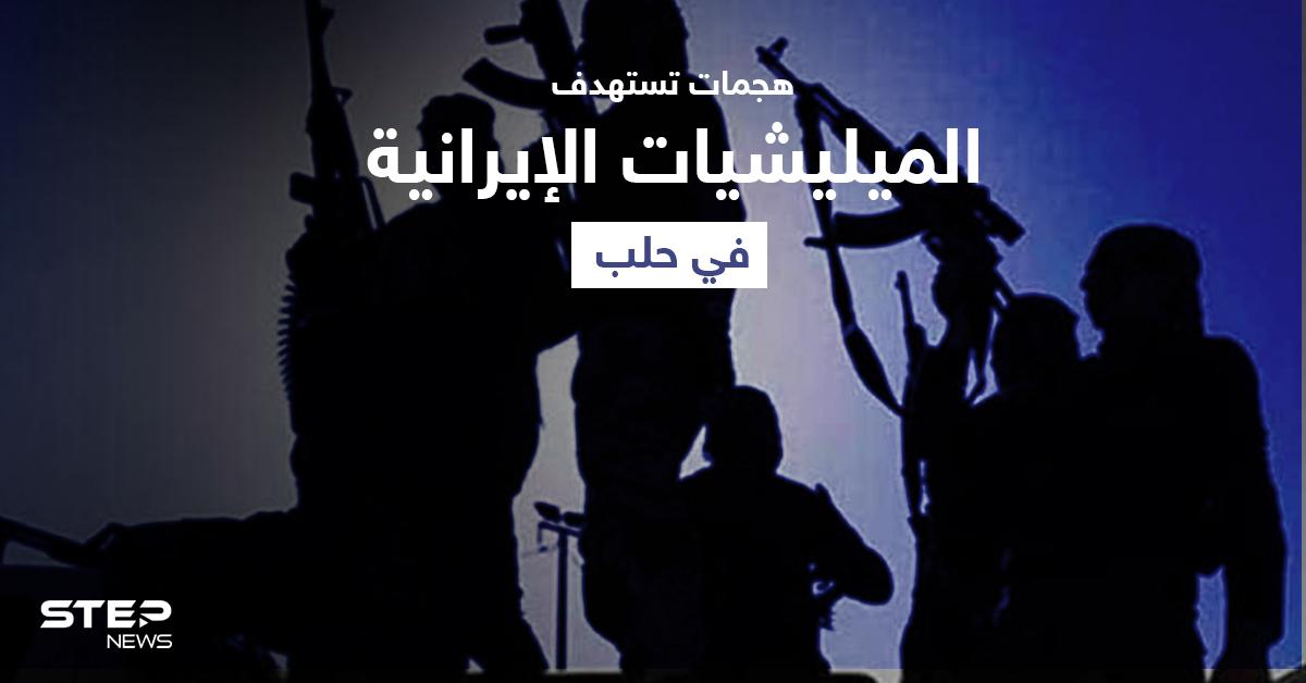 """قتيل بهجومٍ """"مجهول"""" استهدف موقع لـ الميليشيات الإيرانية في حلب"""