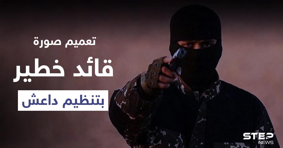 """التحالف الدولي يعمم صورة لقائد خطير في تنظيم """"داعش متخفياً بدير الزور (صور)"""