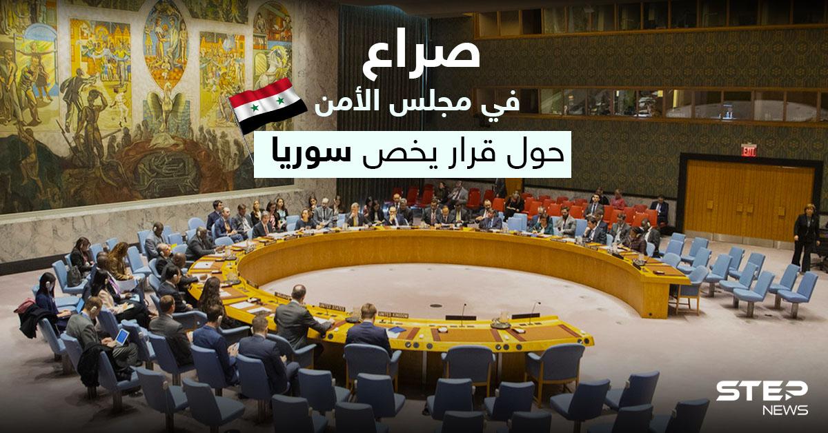 صراع في مجلس الأمن