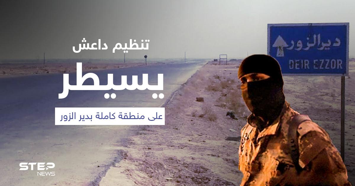 """تنظيم داعش يسيطر على منطقة كاملة بدير الزور عبر """"الانغماسيين"""" وإيران تنعى قيادياً قضى بكمين للتنظيم"""