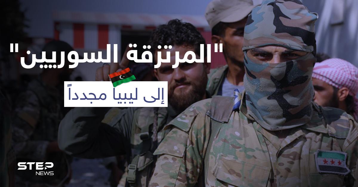 """بطائرة مدنية... 170 """"مرتزق"""" يغادرون نحو الأراضي الليبية وقرارات جديدة تفرضها المخابرات التركية"""