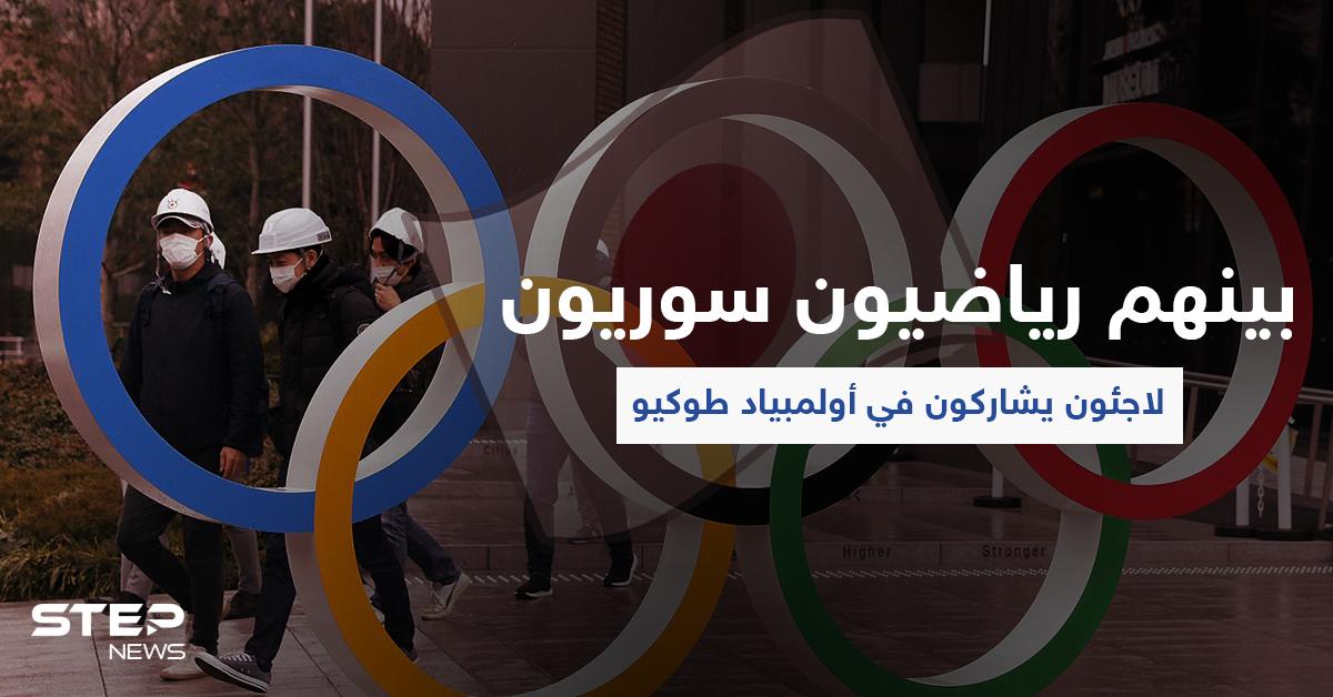 بينهم أبرز الرياضيين السوريين.. 29 لاجئاً يشاركون في أولمبياد طوكيو ولجنة الأخير تكشف التفاصيل