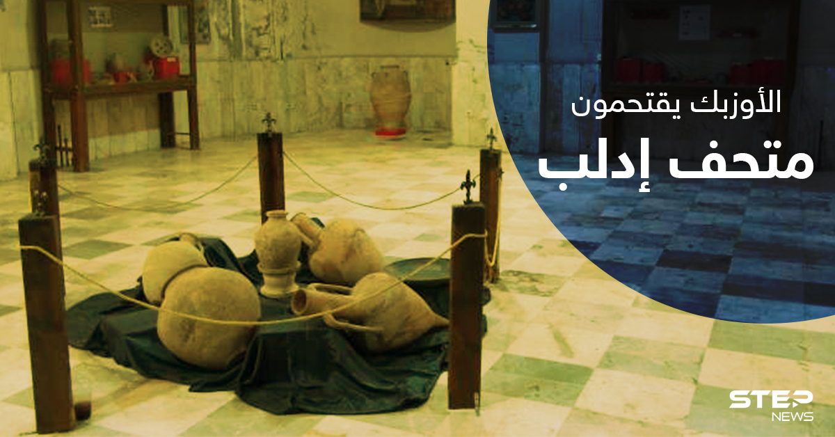 بالفيديو|| دون سابق إنذار.. الأوزبك يقتحمون متحف إدلب ليلاً ويعيثون فساداً بمقتنياته