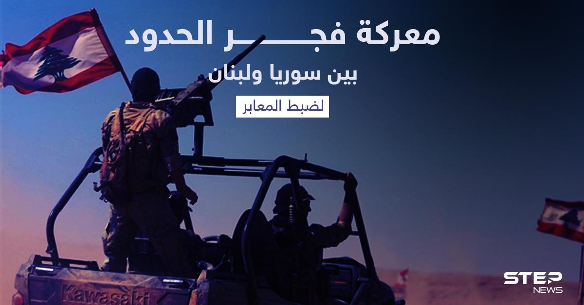 """أصوات لبنانية تتعالى للمطالبة بإطلاق معركة """"فجر الحدود"""" مع سوريا"""