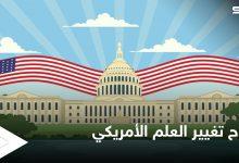 american falg 220062021 1