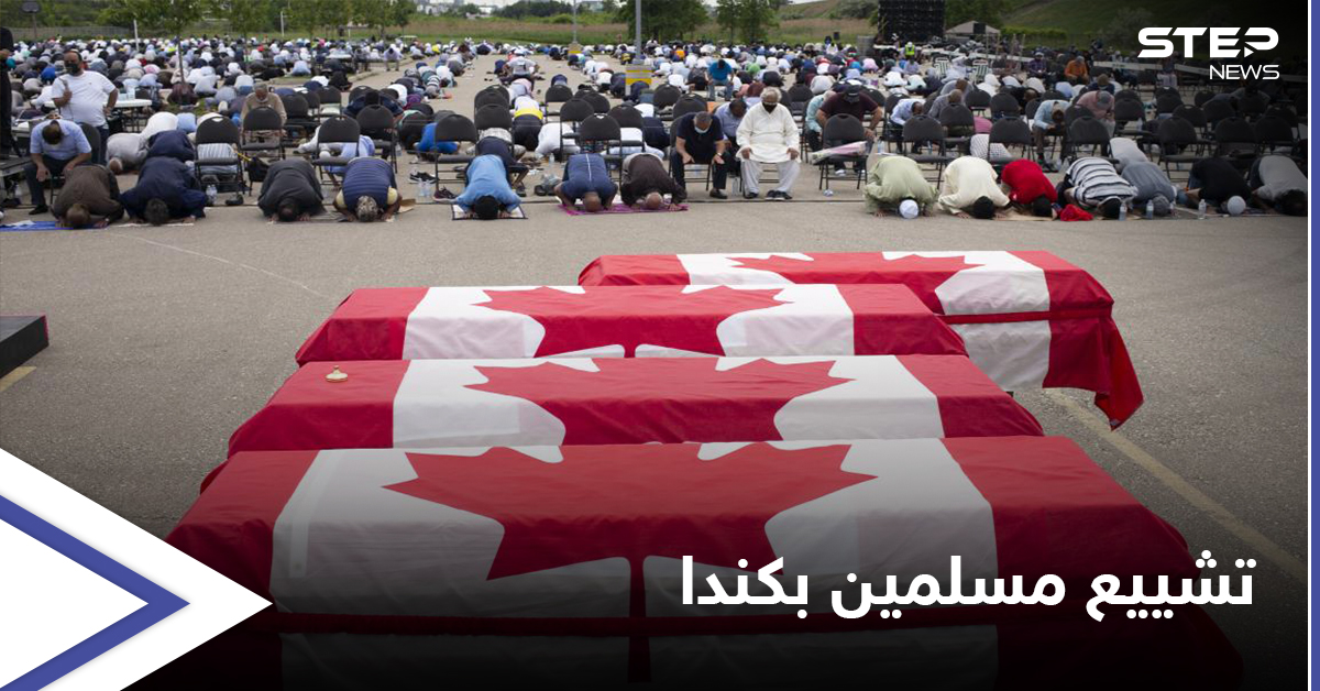 """مئات الكنديين يشاركون في تشييع عائلة مسلمة راحت ضحية """"عملية دهس"""" متعمّدة"""