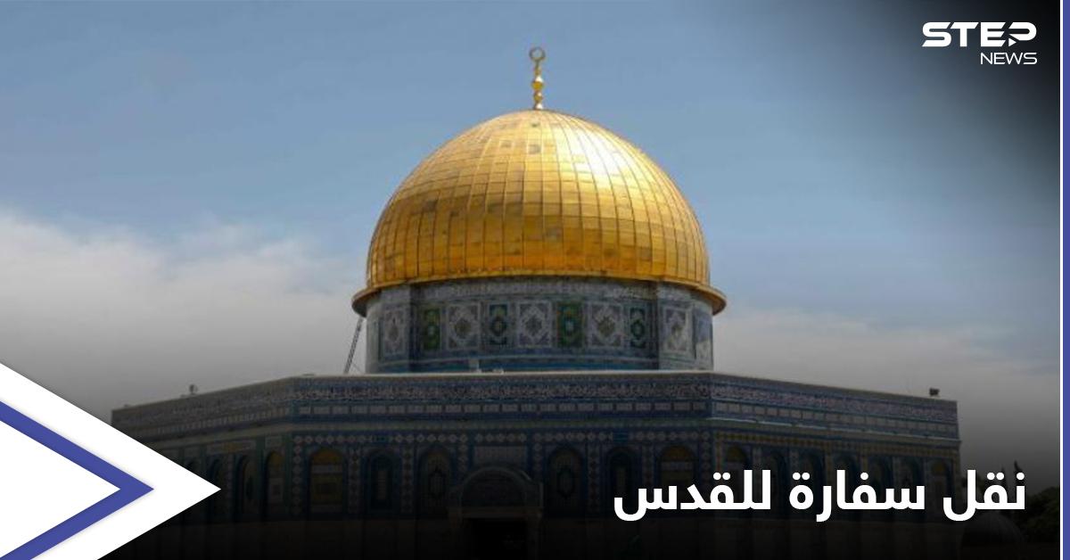 دولة أجنبية جديدة تعلن افتتاح سفارة في القدس والخارجية الفلسطينية تعلّق: انتهاك للقانون الدولي