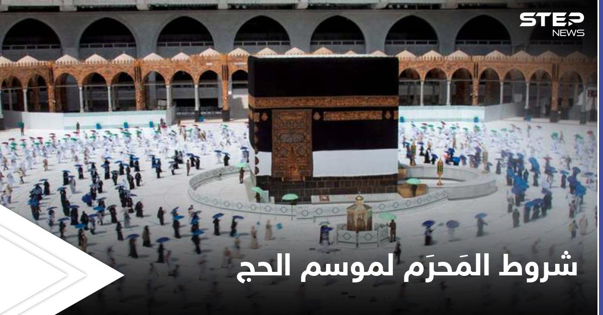 من ضمنها منع إضافة العم والخال إلى الطلب... السعودية تعلن شروط المَحرَم لموسم الحج