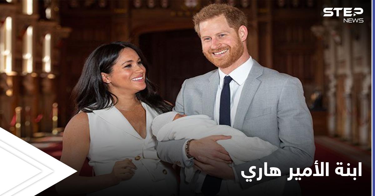 الأمير هاري يعلن عن ولادة طفلته الجديدة ويكشف سر تسميتها