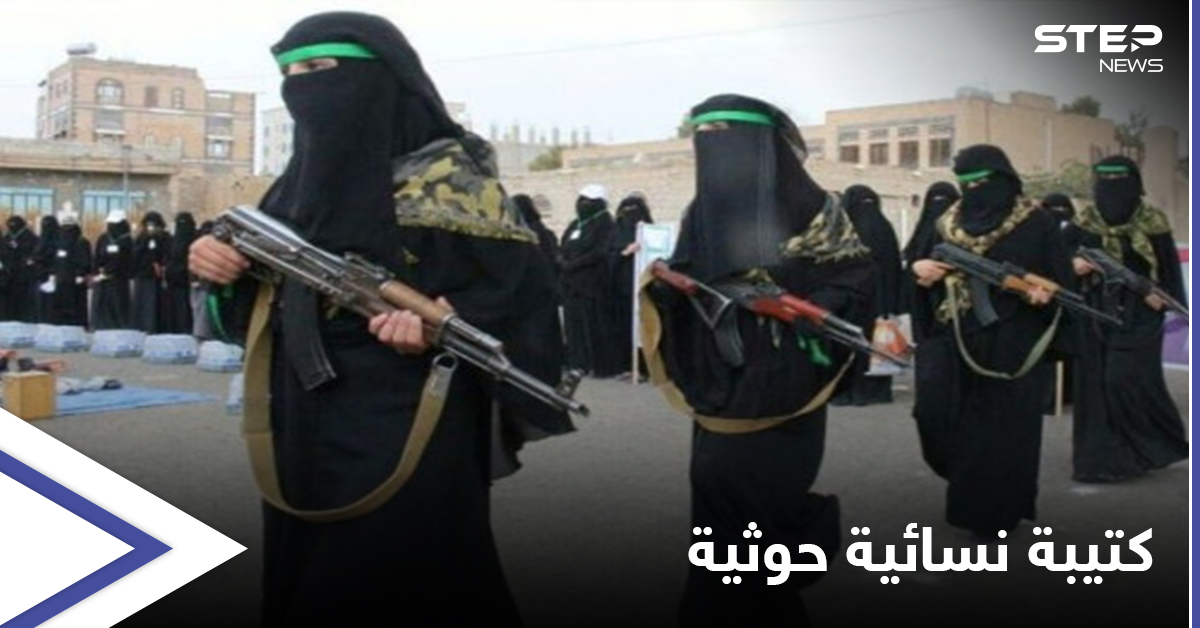 """ميليشيا الحوثي تصادر أفراح اليمنيين وتدرّب كتيبةً نسائية لاقتحام """"حفلات الزفاف"""""""