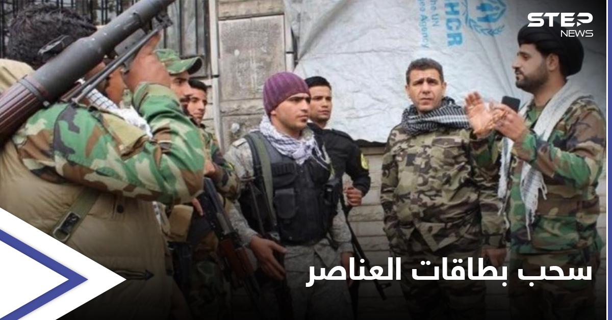الميليشيات الإيرانية تسحب بطاقات عناصرها بعد انتشار ظاهرة تأجيرها لعناصر داعش والمهربين