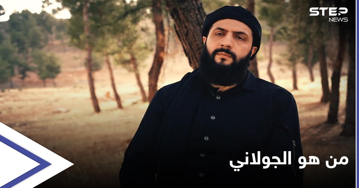 تحرير الشام تكشف معلومات تُنشر للمرة الأولى عن زعيمها الجولاني