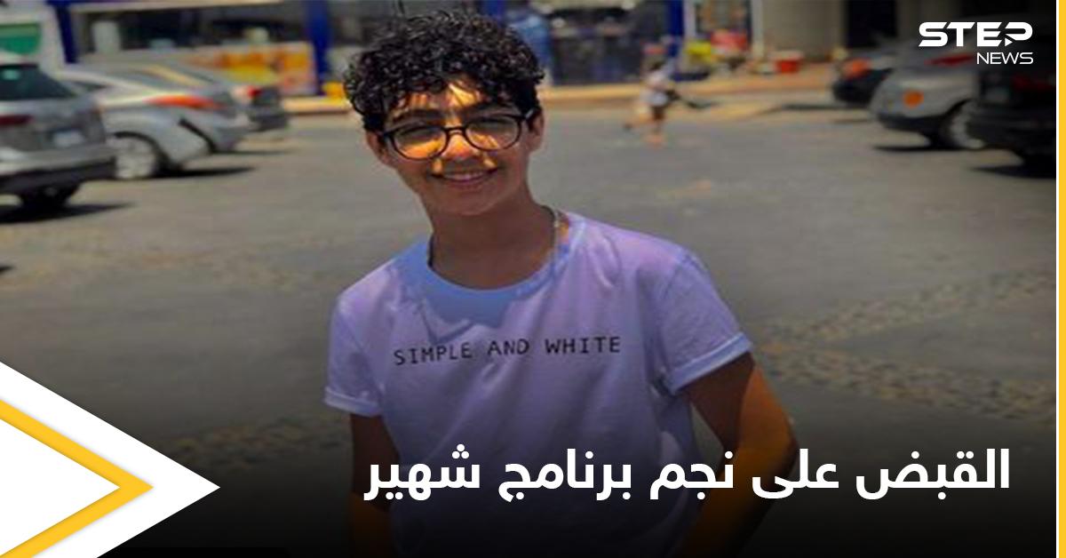 تركه بين الحياة والموت.. السلطات المصرية تلقي القبض على نجم ذا فويس كيدز بتهمة طعن صديقه