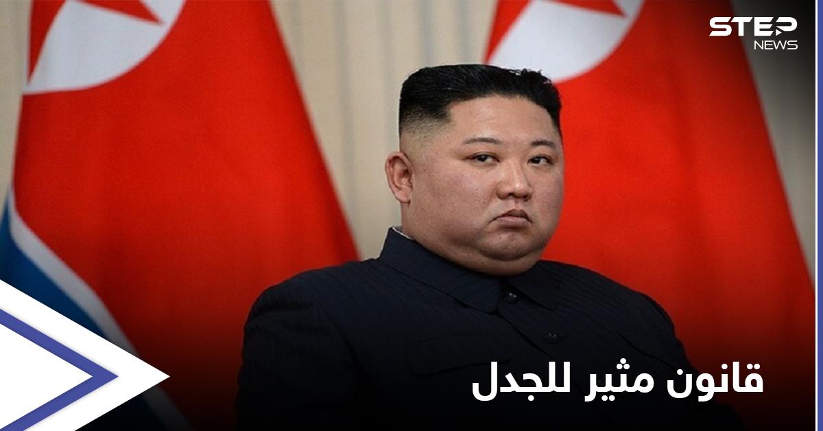"""لوائح الإعدام تطول في كوريا الشمالية بسبب قانون جديد """"للزعيم"""" يستهدف قصات الشعر ومرتدي الجينز"""