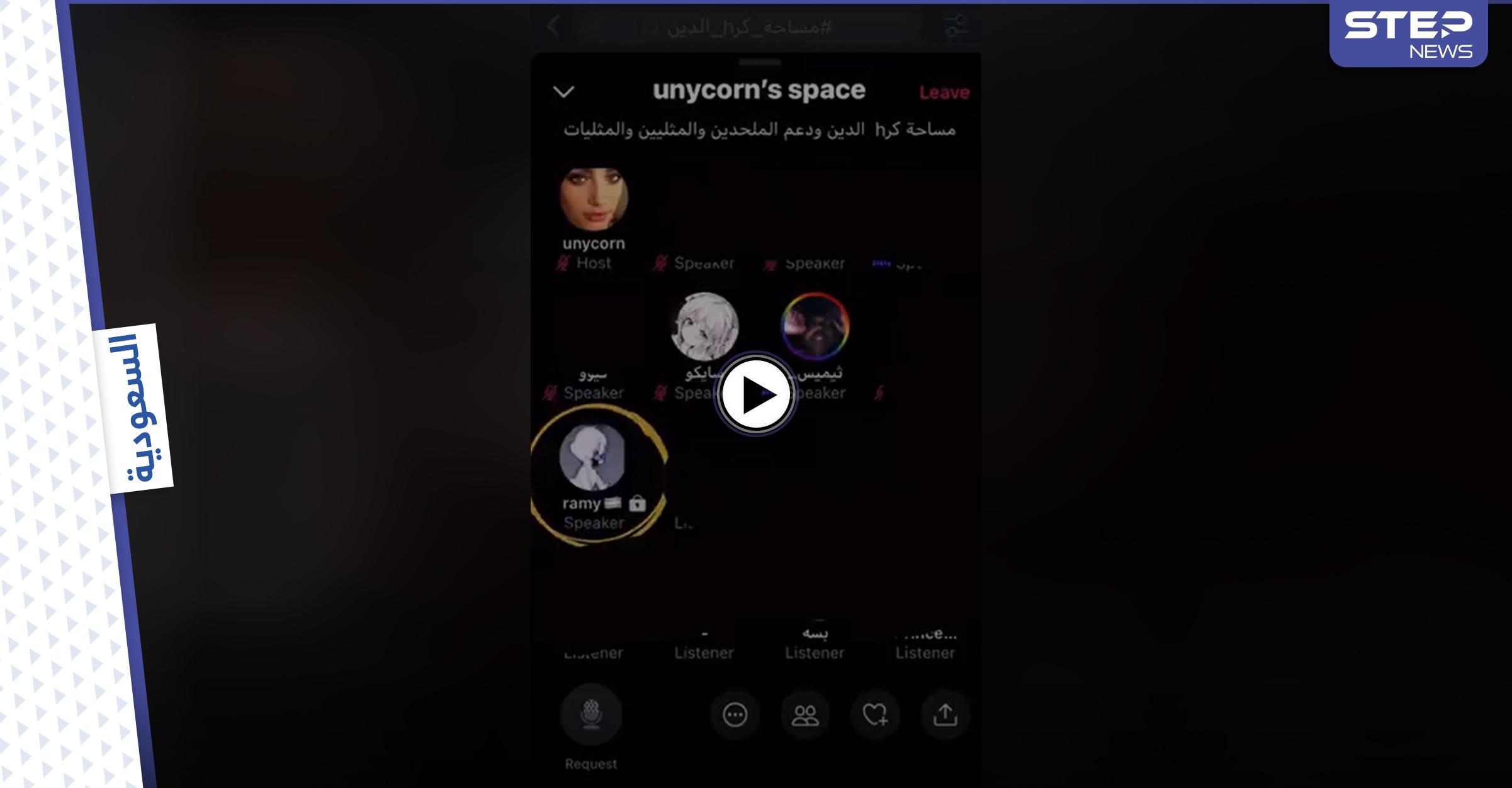 """هاشتاغ """"مساحة كره الدين"""" ثورة غضب عارمة على منصات التواصل في السعودية بعد إنشاء غرف دردشة للإلحاد (فيديو)"""