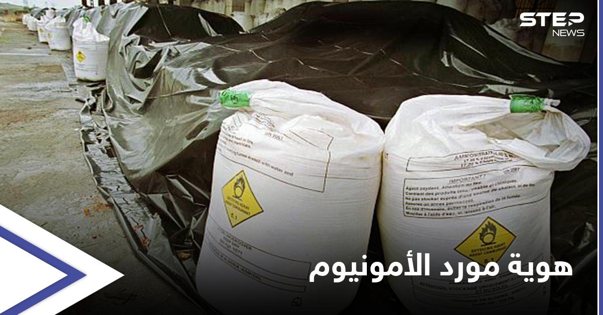 """تقرير إسرائيلي يكشف هوية مورّد """"الأمونيوم"""" إلى النظام السوري وميليشيا حزب الله"""