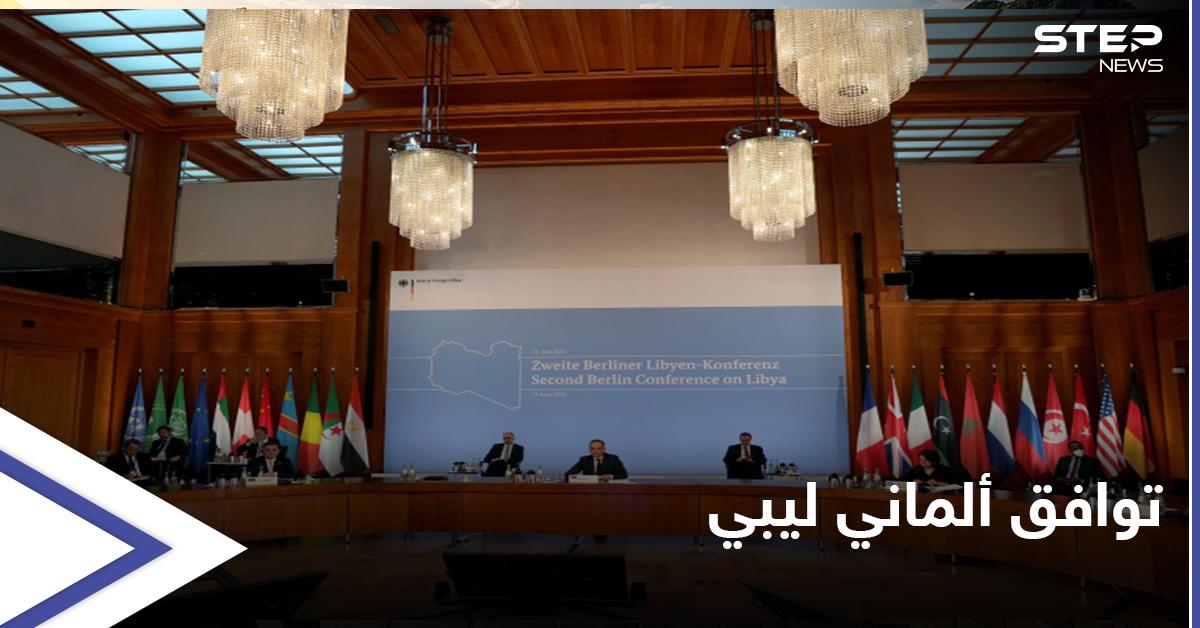 في ختام مؤتمر برلين2.. توافق ألماني ليبي بشأن إخراج المرتزقة والكشف عن موعد الانتخابات الليبية
