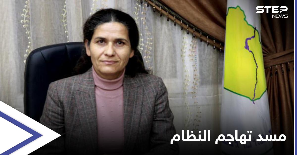 """رئيسة """"مسد"""" تفتح النار على النظام السوري: يرى في الحسم العسكري حلاً وحيداً للملف السوري"""