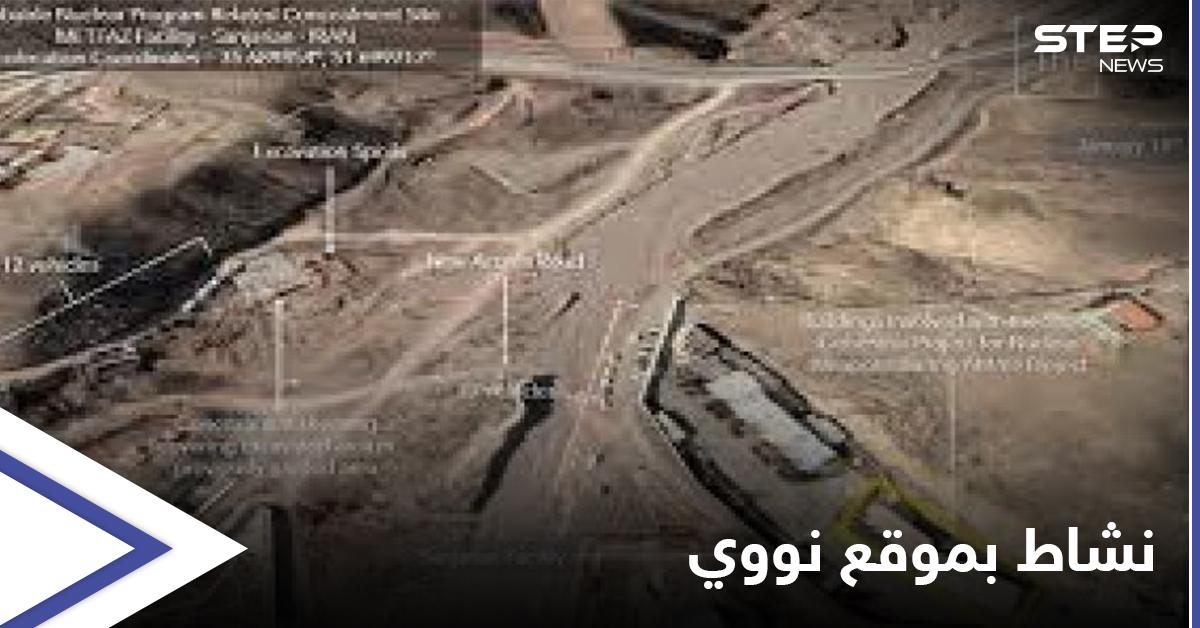 شاهد صور جوية تكشف ما تفعله إيران في موقعٍ نووي يقع قرب العاصمة