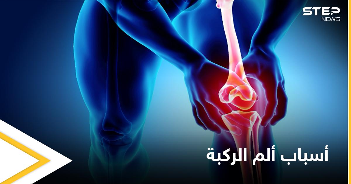 أحدها الفصال العظمي... 7 أسباب أساسية تؤدي إلى ألم الركبة تعرف عليها
