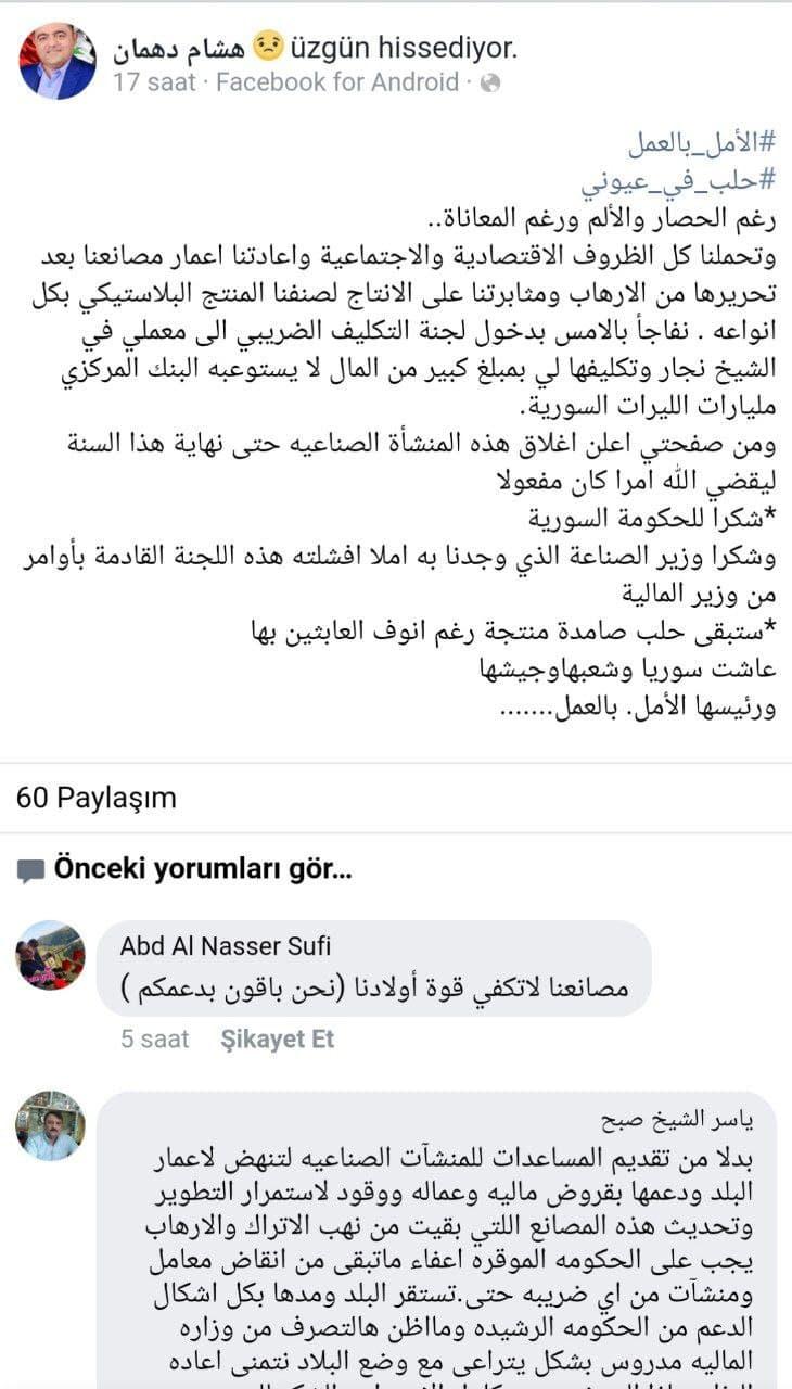 حكومة الأسد