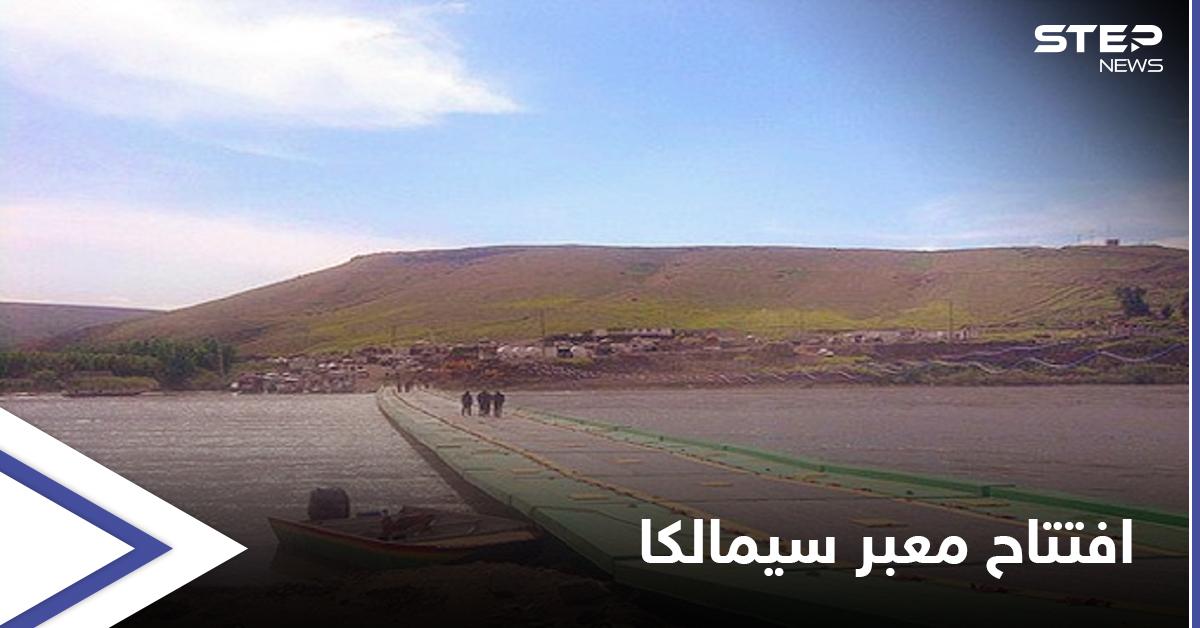 إعادة افتتاح معبر سيمالكا بين سوريا والعراق وسط حالةٍ من الترقب لنتائج الاجتماعات النهائية