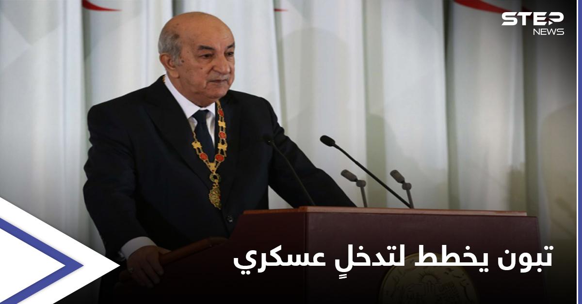 تقرير: الرئيس الجزائري يجهّز لتدخل عسكري خارج بلاده ويُلمّح لخَيارٍ محتمل