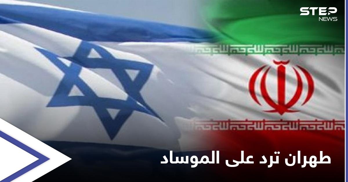 طهران تعقّب على تصريحات الرئيس السابق لجهاز الموساد الإسرائيلي وتتوعده بالرد