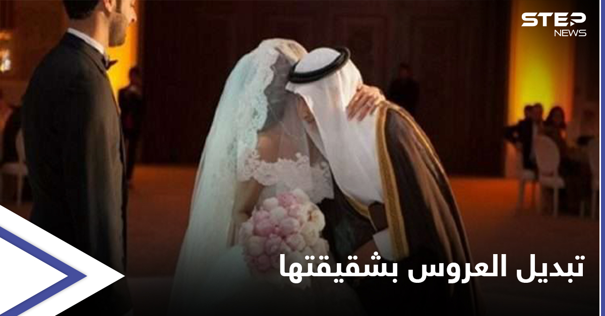 بعد أسبوع اكتشف تبديل عروسه... مواطن سعودي يرفع دعوى قضائية على عائلة زوجته بعد أن اكتشف تبديلهابعد أسبوع اكتشف تبديل عروسه... مواطن سعودي يرفع دعوى قضائية على عائلة زوجته بعد أن اكتشف تبديلها