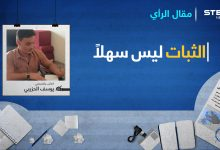 يوسف الحزيبي يكتب.. الثبات ليس سهلاً..!
