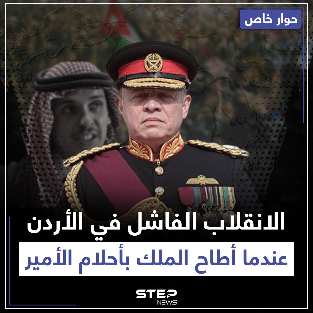 علاقة قضية الفتنة باختيار الرئيس الأمريكي للملك الأردني كأول زعيم عربي يلتقي به