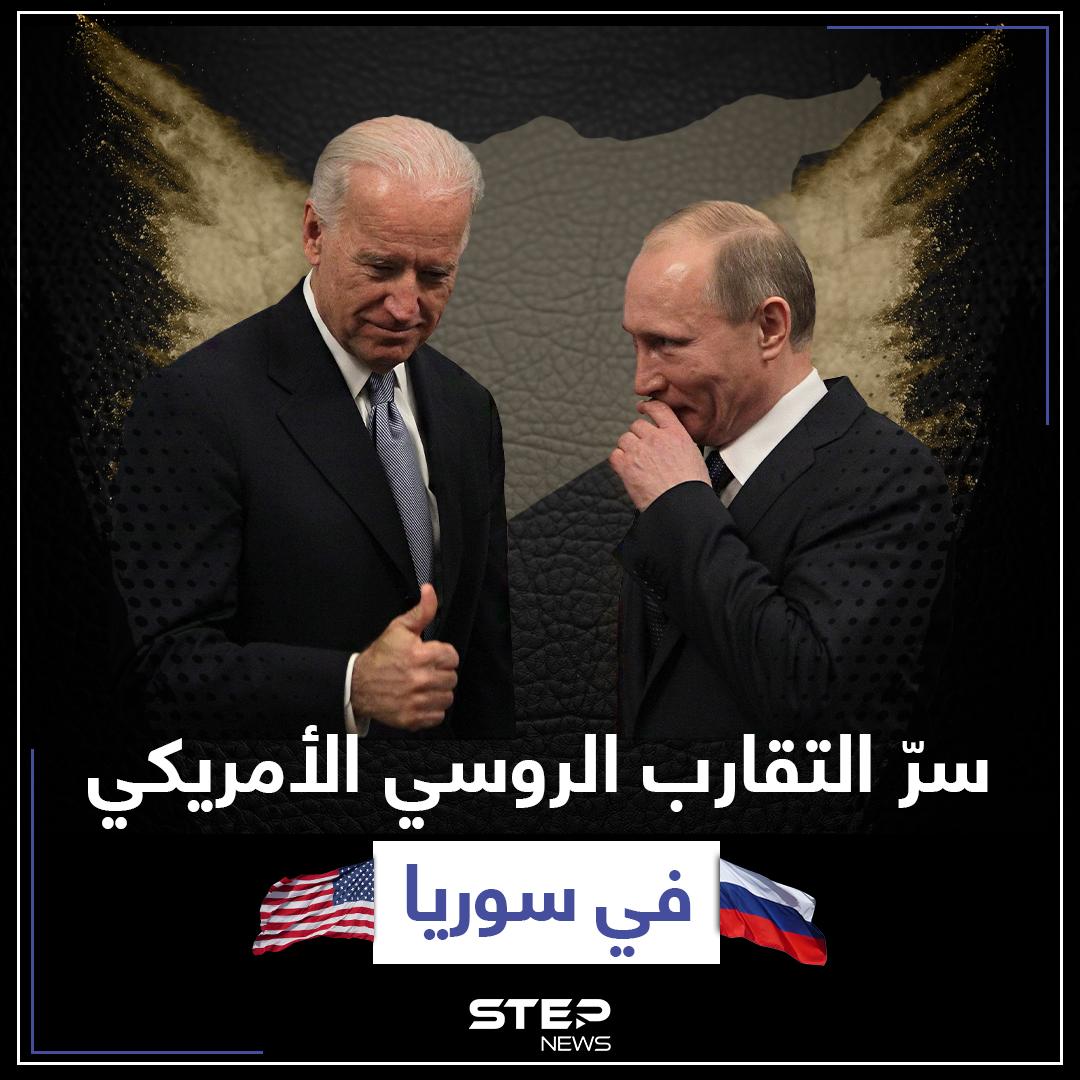 سر التقارب الأمريكي الروسي في سوريا وما حصلت عليه موسكو لتمرير قرار مجلس الأمن