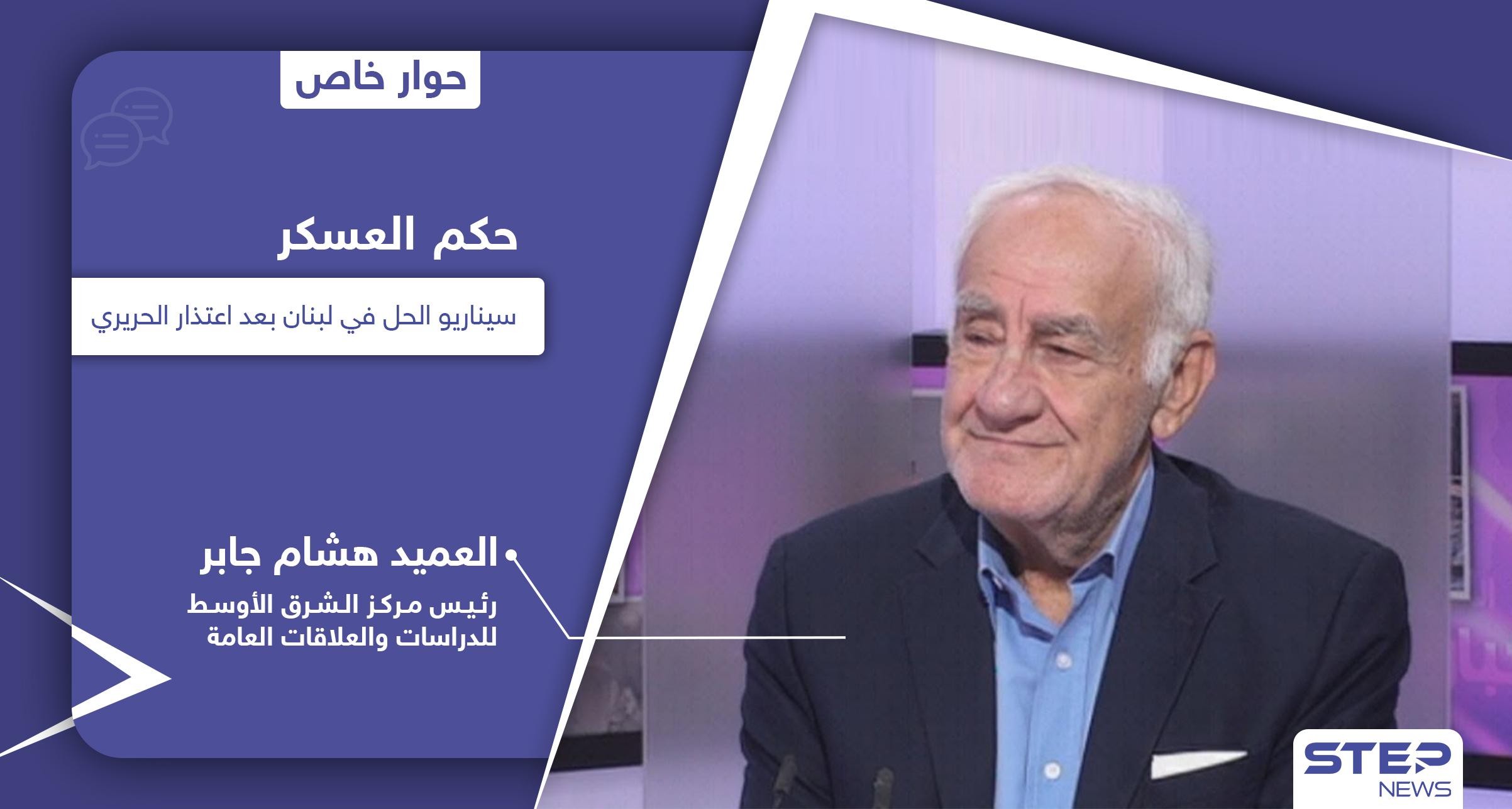 العميد هشام جابر - حكومة لبنان المنتظرة.. 3 سيناريوهات بعد اعتذار الحريري بينها حكم العسكر تحت الأمر الواقع