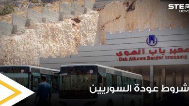 معبر باب الهوى يكشف شروط عودة السوريين