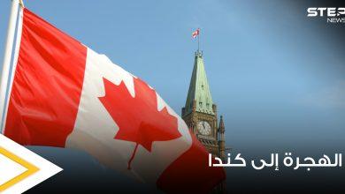 الهجرة إلى كندا ... أبرز المعلومات ورابط التقديم المباشر