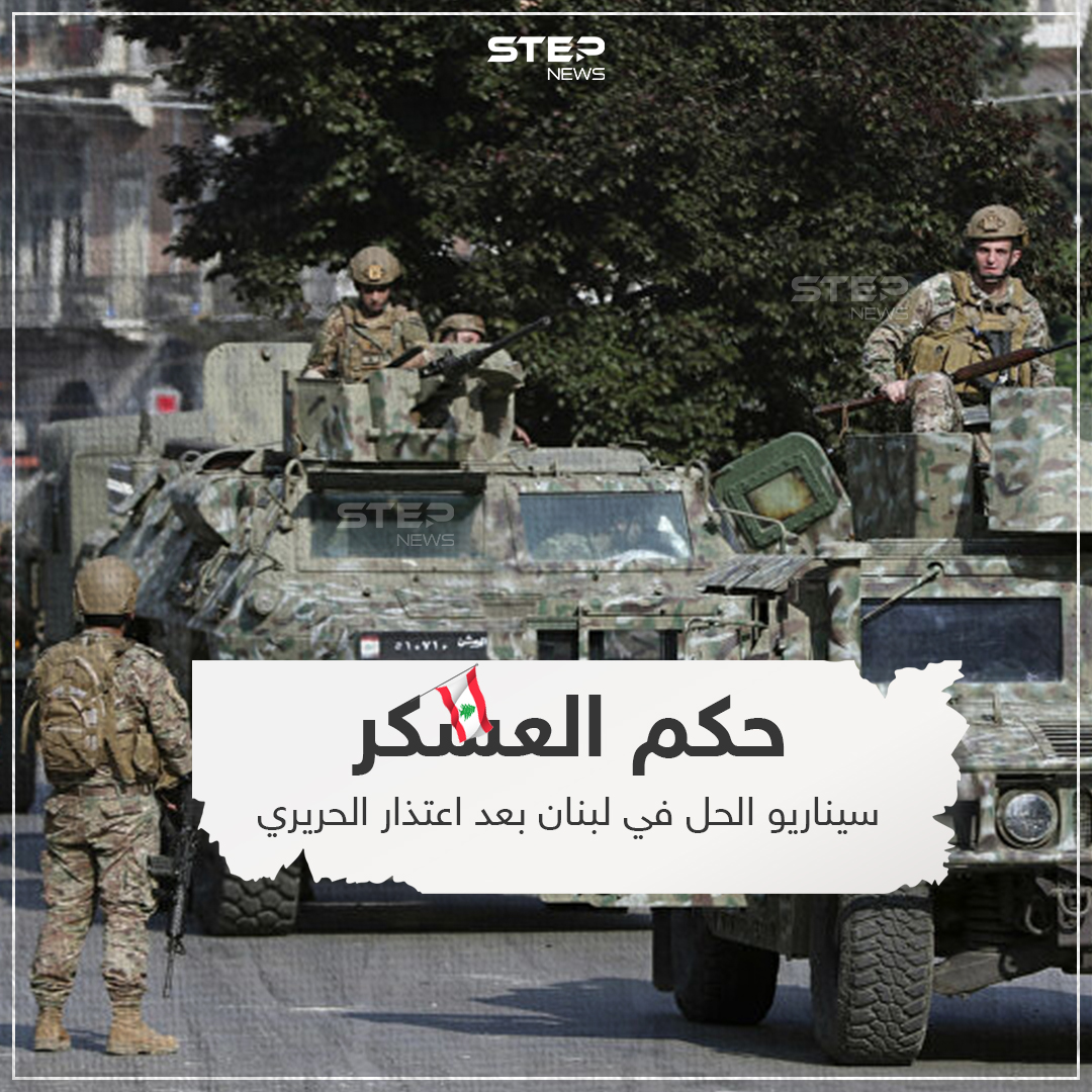 حكومة لبنان المنتظرة.. 3 سيناريوهات بعد اعتذار الحريري بينها حكم العسكر تحت الأمر الواقع