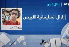 مقال رأي احمد حاجي 1