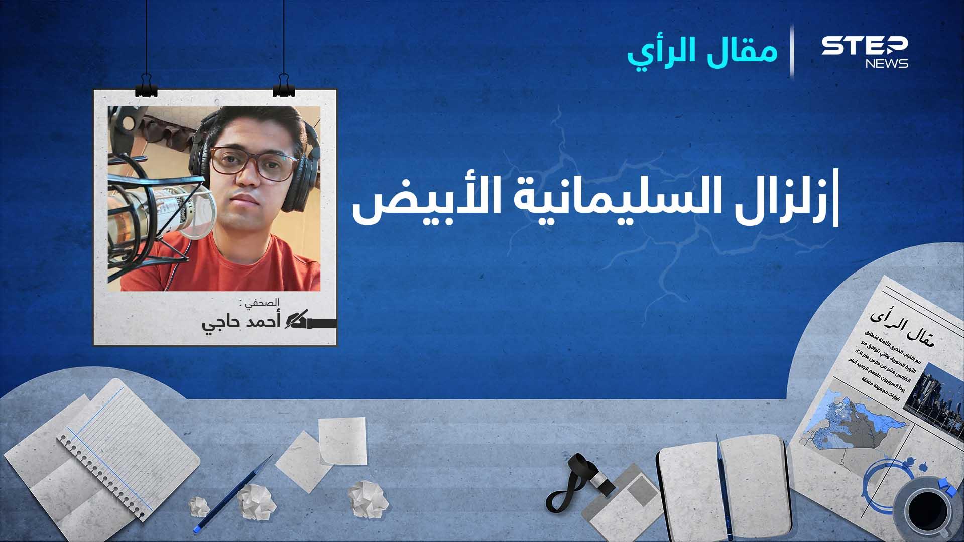 معاينة مقال رأي احمد حاجي 1