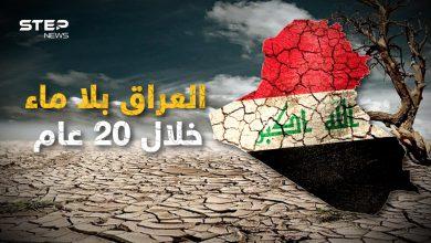 ليس فقط النيل في خطر.. نهري دجلة والفرات سيجعلان العراق بلا ماء عام 2040