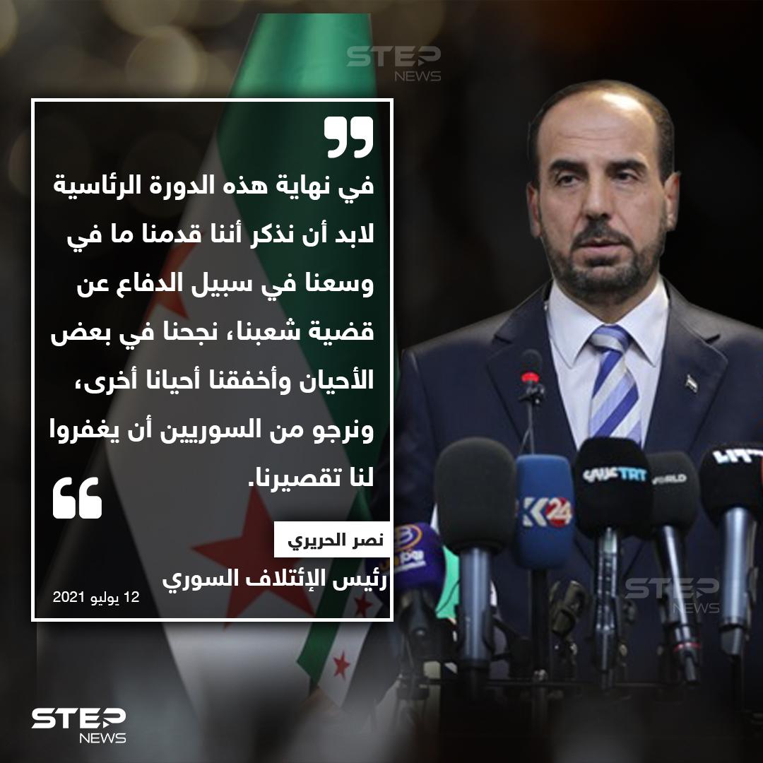 نصر الحريري يودع رئاسة الائتلاف السوري