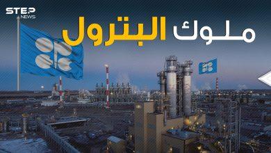 تتحكم بأسعار النفط العالمي .. أوبك - OPEC ما لا تعرفه عن إمبراطورية البترول الدولية