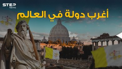 يسكنها بعض العرب ... الفاتيكان دولة القوانين والحياة العجيبة