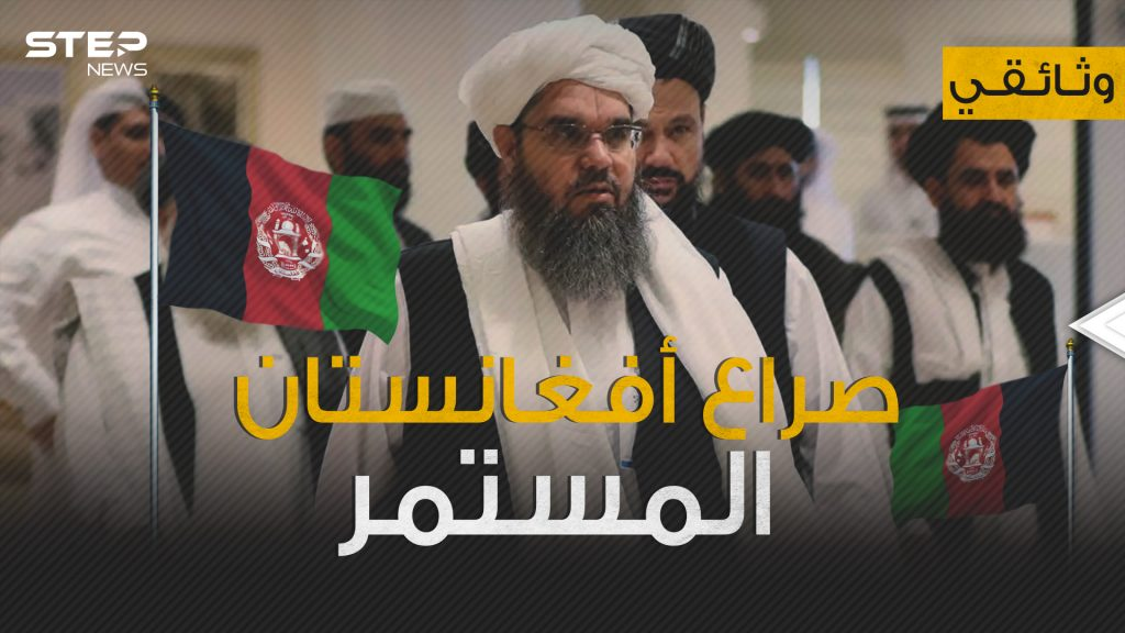 وثائقي - طالبان من حركة طلابية إلى تنظيم يحكم ويفاوض كيف حدث كل هذا؟