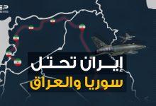 خطة إيرانية محكمة لاحتلال سوريا والعراق .. طريق السبايا