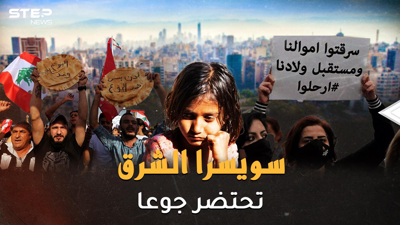 جوع لبنان