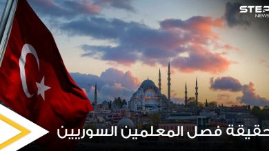 فصل 13 ألف مدرس سوري